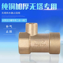 Pump pressure tank Two-in-a-back recharge valve No tower water supply device Pure copper check Valve no tower tank accessories