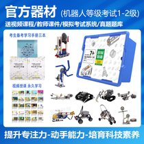 STEM Youth Robot level Test 12 sets of equipment Programmable assembly wedo building blocks toys