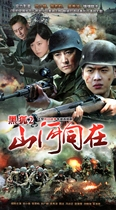 Anti-Japanese War TV series Black Fox 2 Shanhe with the DVD DVD DVD 峯 Zhang Ruxuan