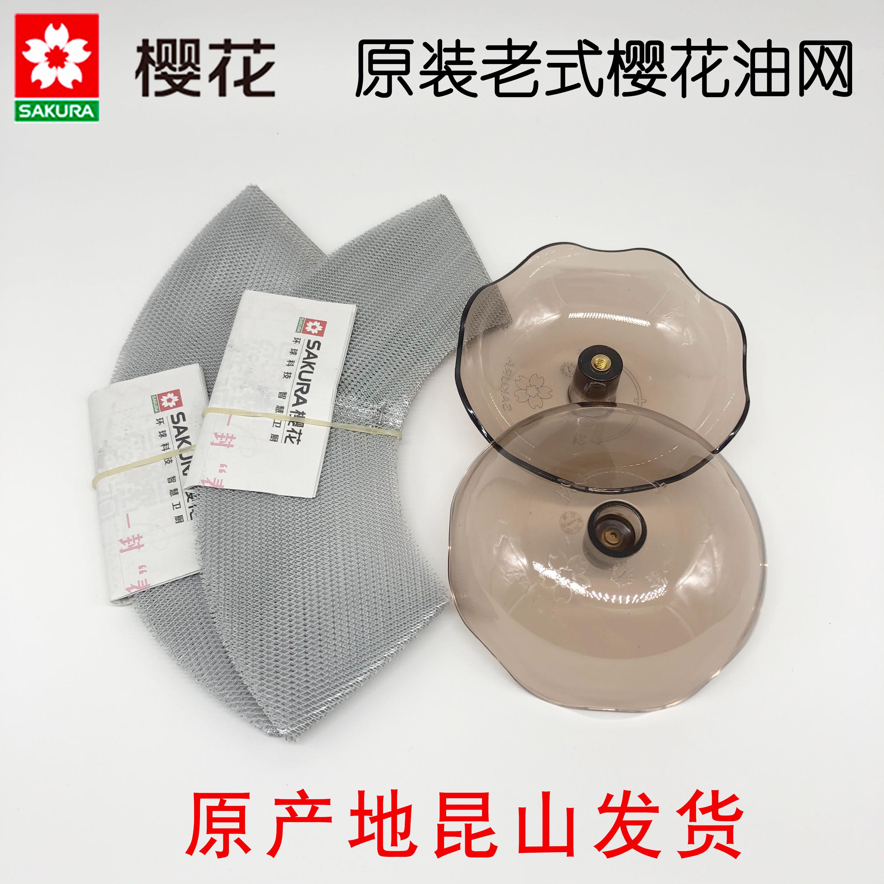 Lushan cherry blossom smoke machine oil mesh off-filter cover hood smoker filter universal original round net accessories