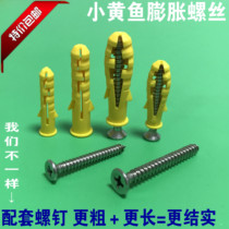 Promotional small yellow fish plastic expansion pipe expansion screw glue plug yellow expansion pipe up plug with stainless steel screws