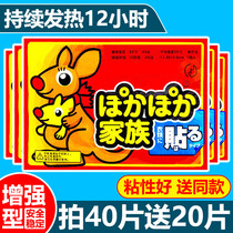 Kangaroo warm baby stickers self-heating 12 hours full body cold protection warm palace cold conditioning winter aunt hot stickers