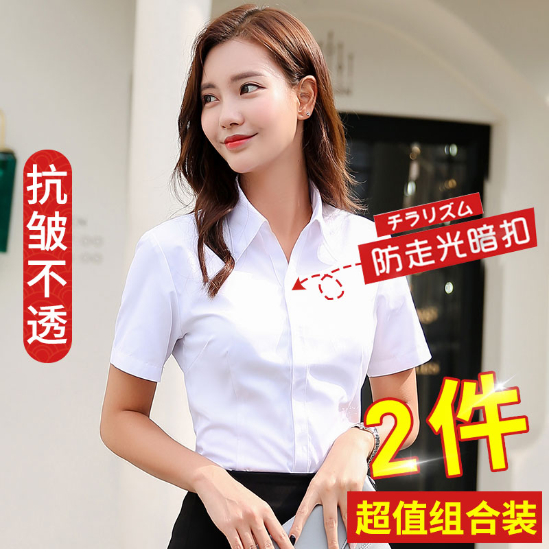 Spring and summer white shirt womens short-sleeved workwear Formal large size square collar professional work blouse Long-sleeved shirt womens clothing