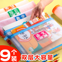 Students in each subject classification file bag Chinese math book bag sub-discipline elementary school students with homework textbooks loaded with books double-layer mesh a4 information bag pull a large capacity transparent test paper collection