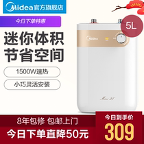 The United States 15A1 A2 (S)5L small kitchen treasure water storage hot water treasure home kitchen small electric water heater official.
