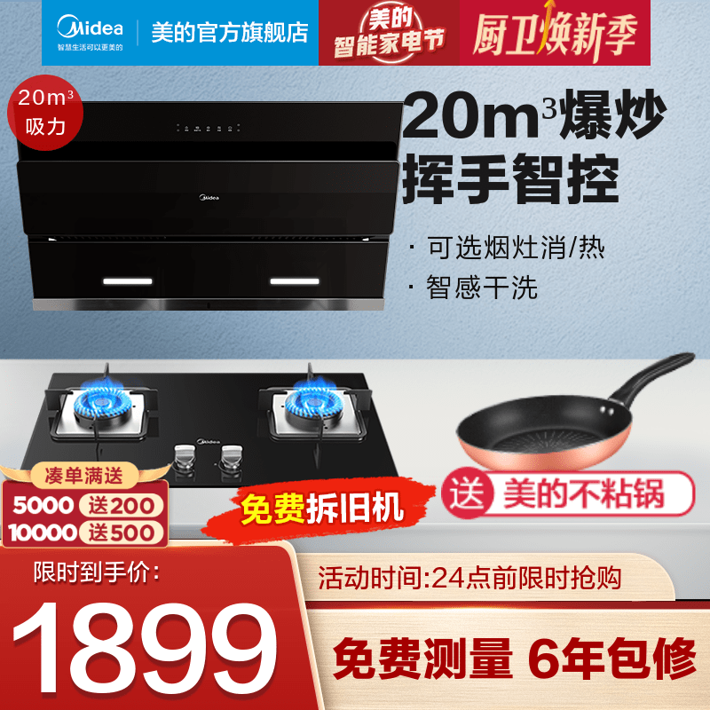 Midea J25 range hood gas stove package smoke machine stove set combination home kitchen large suction off the row