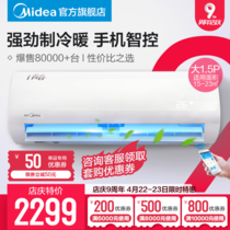 Midea Midea KFR-35 GW WCBD3@ large 1 5 horse smart heating and wall-mounted household Air-Conditioning hook