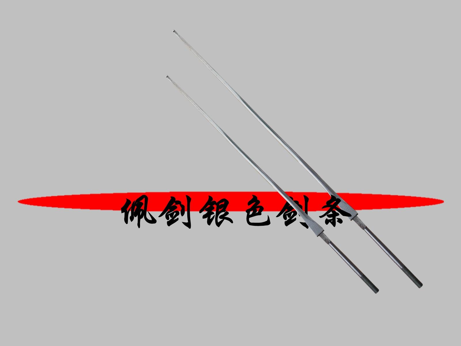 击剑器材佩剑银色剑条0号2号5号比赛训练装备