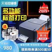 TSC ttp-244pro barcode printer Self-adhesive thermal paper Clothing tag washing mark two-dimensional code fixed asset Asian silver paper electronic surface single label machine Thermal transfer ribbon label machine