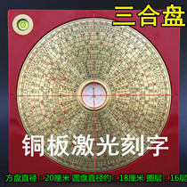 High-precision Xin-carved 6-inch three-in-one compass Comprehensive professional feng shui disk pure copper compass