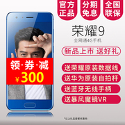 Can receive coupons cut interest of 300 HUAWEI honor/ glory glory 9 full Netcom 4G intelligent mobile phone genuine