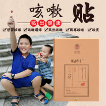 Baby cough patch phlegm patch pediatric cough patch cold patch pure Chinese medicine 6 patch children cough