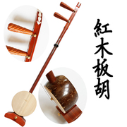 Pear wood instruments Banhu Hu Hu treble Alto black beginner professional Banhu direct hardwood clappers accessories to send special offer