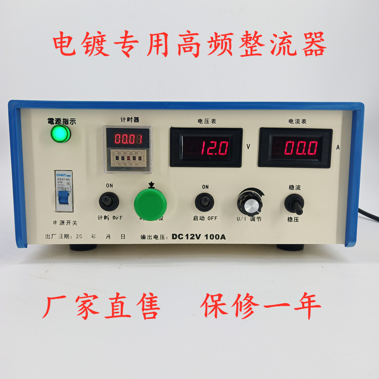 High-frequency switch high-frequency rectifier equipment plating manufacturers with power electrolyte galvanized galvanized chrome rectifier