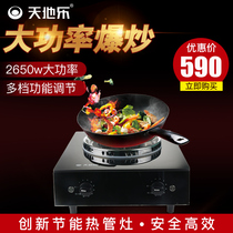 Tiandi le B13F-III single head heat pipe electric cooker do not pick pot German ego controller electrical Furnace