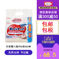 Bei Pro Japanese original imported baby wipes hand butt and use 6 packs 80 smoked newborn baby wet paper towel