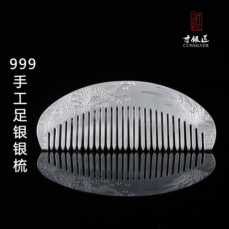 Inch silversmith foot silver comb 999 pure silver hand comb snowflake silver comb massage scraping to give his girlfriend gifts