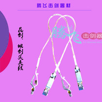 Fencing Equipment Sabre foil head clip Line new product promotion can participate in the competition