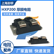 HXP200 High power planar thick film High frequency non-inductive average voltage resistor 200W 10R 20R 50R 100R Ohms