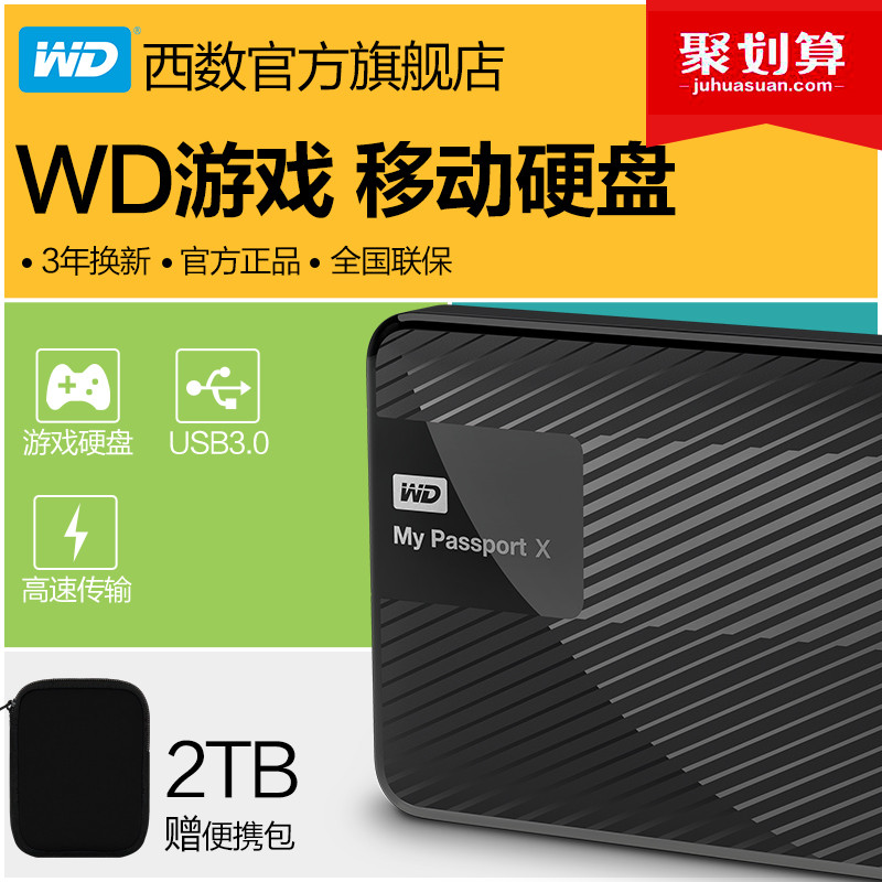 Wd external hard drive, WD/western data My Passport X mobile hard drive 2t game recommended 2tb removable hard mobile disk USB3.0 high speed Xbox one Xbox 360 extended storage