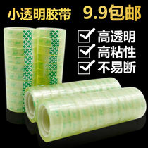 Student Office glue paper Strong transparent tape stationery tape 1.1cm long 18Y small tape hand account sealing glue paper