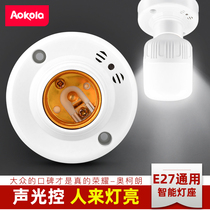 OClean Road screw mouth acoustic light control switch induction lamp base light base clear LED light port delay circular base