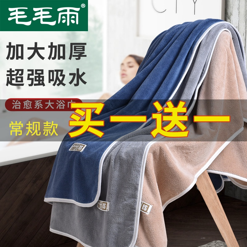 Bath towel household than pure cotton water absorption speed can not dry hair bath thickening large oversized high-level towel male wrap women