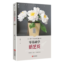 Urban craft books from the best taobao agent yoycart 0 basic school paper art flower origami flower making course book origami book encyclopedia beginners learn mightylinksfo