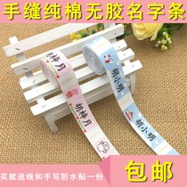 Cotton name patch kindergarten name affixed to hand-sewn not pinned meat name non-embroidered baby patch printed name