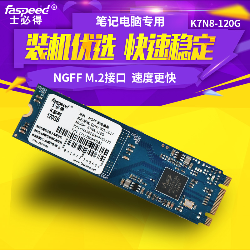 Will get K7N8-120G M2 solid state drive NGFF super notebook M.2 SSD non-128