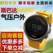 Matsumoto Suunto Ode Sports watches Sparta Spartan flagship Sunnto extremely fast photoelectric heart rate man