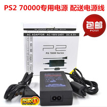 PS2 70000 power supply PS2 70006 Charger 8.5V Power Adapter transformer Fire Bull
