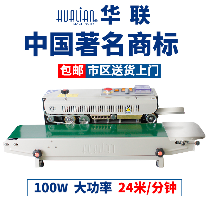 Hualian sealing machine FRB-770I continuous automatic sealing plastic film tin foil tea bag sealing machine commercial