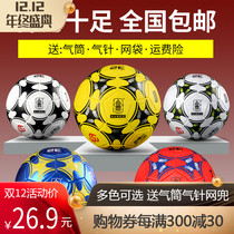 Locomotive Soccer No. 5th adult 4th Primary and secondary School number 3rd childrens Kindergarten PU training competition wear-resistant