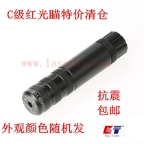 Outdoor motion adjustable seismic red laser sight Infrared locator red dot non-green laser sight