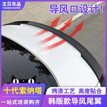 2021 10th génération Sonata modifié queue original câble dix spécial version coréenne de la queue fixe vent aile sans perçage décoration