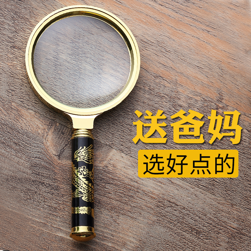 PUROO hand-held portable magnifying glass for seniors to read high-definition high-times reading dedicated 10 times ancient gifts