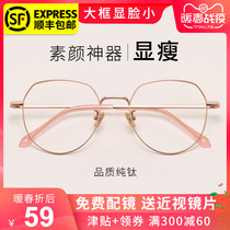 Ultra-light pure titanium retro myopia glasses female degree can be equipped with mesh frame red section of the face male Korean version of the tide