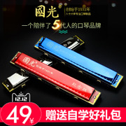 Commemorative edition Guoguang harmonica 24 hole tremolo C adult professional playing musical instruments for children students self-learning beginners
