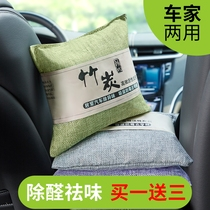 Bamboo charcoal bag Activated carbon for automobile New car In addition to formaldehyde in addition to odor In addition to odor in addition to odor in addition to odor in addition to odor in addition to odor in addition to odor in addition to odor in addition to odor in addition to odor
