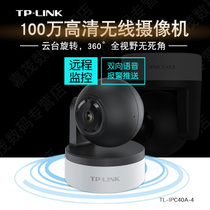 Tp-link Network Camera 360 degree mobile phone remote monitoring intelligent home Two-way voice 1 million HD infrared Night vision Hotel elevator security camera tl-ipc40a-4