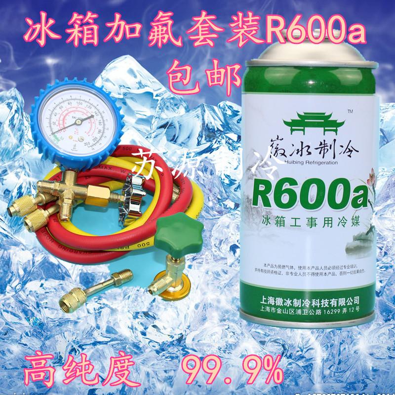 R600a refrigerant Emblem ice R600a snow type refrigerator Freon r600a refrigerant net weight 100g