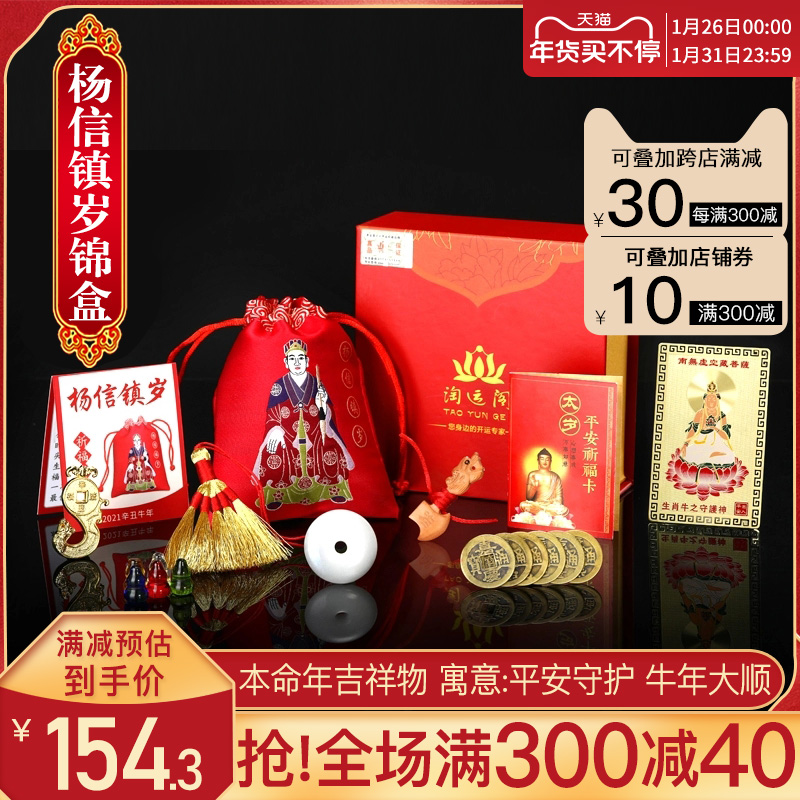 2021 Yi Ming gu Yangxin town old jin box too old cow year mascot piece belongs to the cow sheep and horse dog this year gift