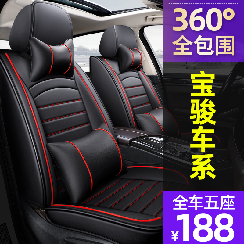 Suitable for Baojun 310w 560 car seat cover 20 new four-season universal all-enveloping seat cover special seat cushion