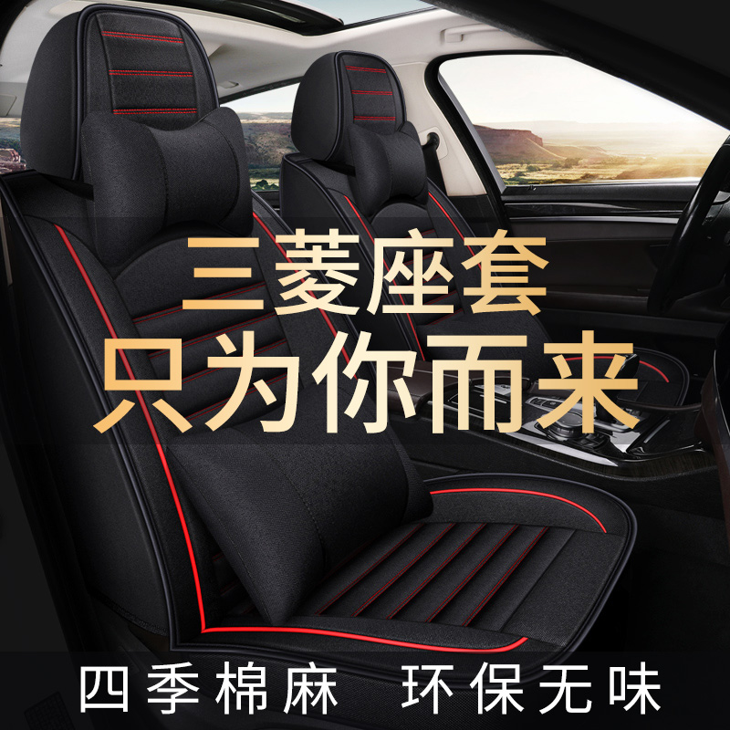 Suitable for GAC Mitsubishi Olande sunshade song jin dazzling asx wing god universal seat cover linen car cushions