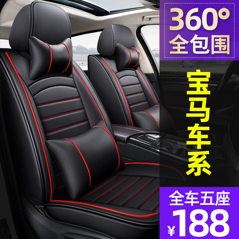 Suitable for BMW 1 Series 3 Series 5 Series X3 Car Seat Set 2021 Four Seasons Universal All-Inclusive Seat cushion special seat cushion