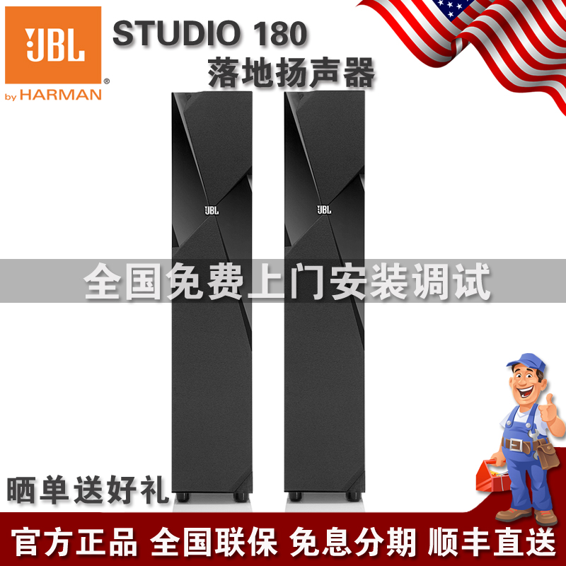 JBL Studio180BK main speakers on the box HIFI front home TV stereo floorstanding speakers