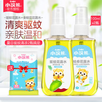 Small raccoon children repellent itching toilet water set baby bath Gold water spray baby mosquito liquid fragrance