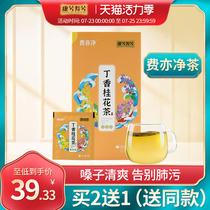 Kang Xi Shou Xi Fei Yijing Tea Ding Guiling tea bag Qing smokers lung poison throat run Clove Osmanthus tea health tea