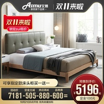 Amopi 牀 modern Nordic minimalist 1.8m master bedroom solid wood double 1.5 leather 牀 technology cloth wedding 牀